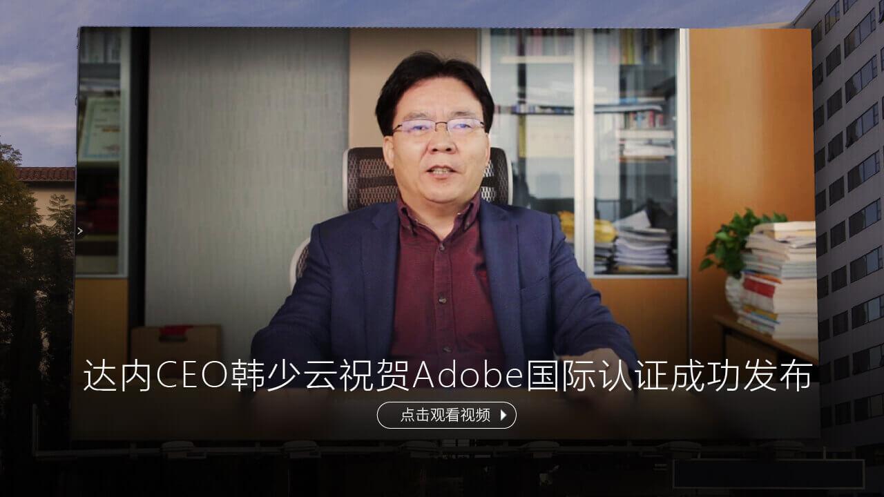 达内CEO韩少云祝贺Adobe认证成功发布