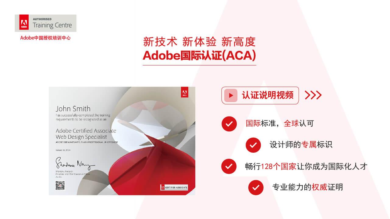 Adobe認證介紹