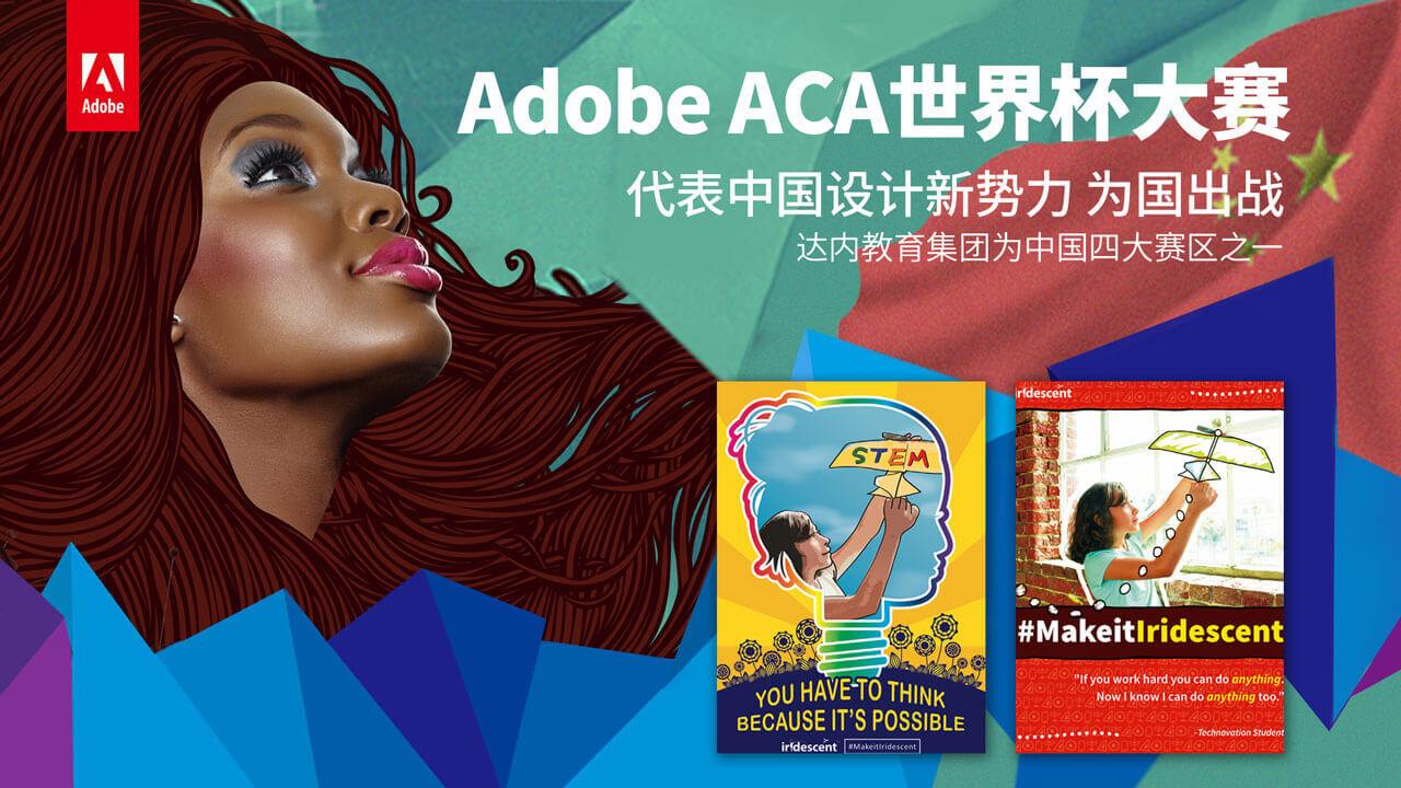 Adobe世界大赛