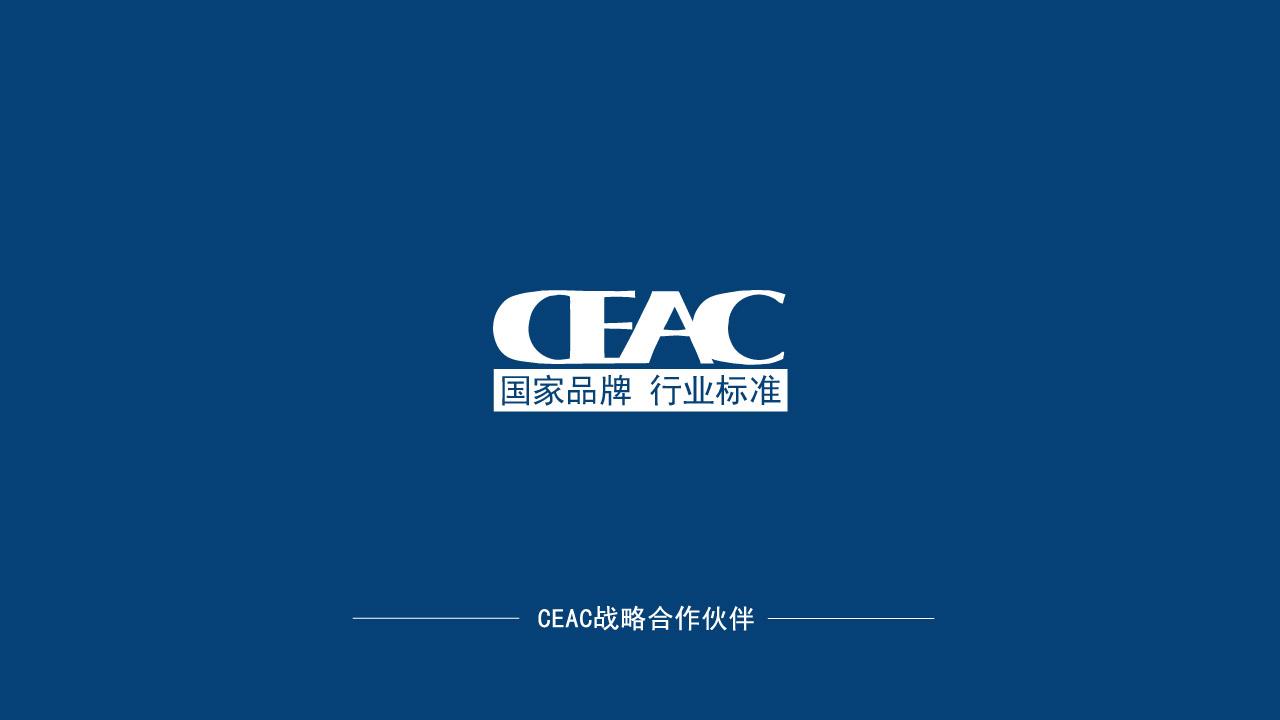 ceac认证介绍
