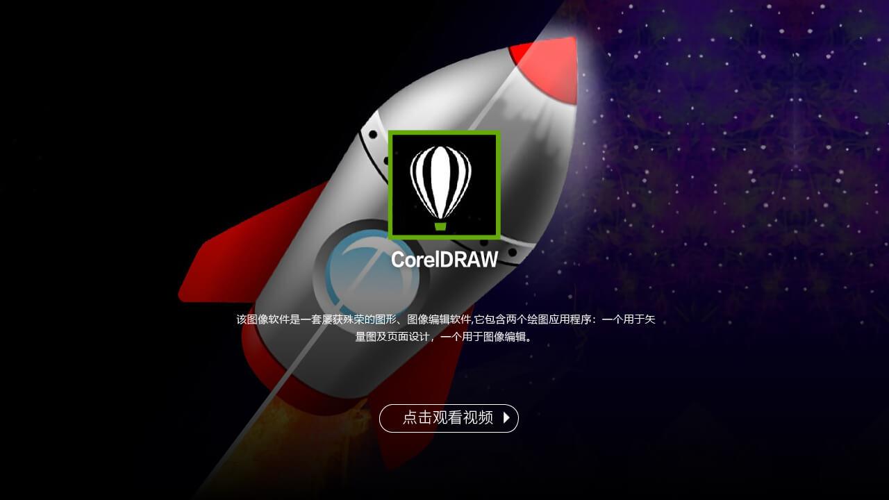 gui軟件coreldraw