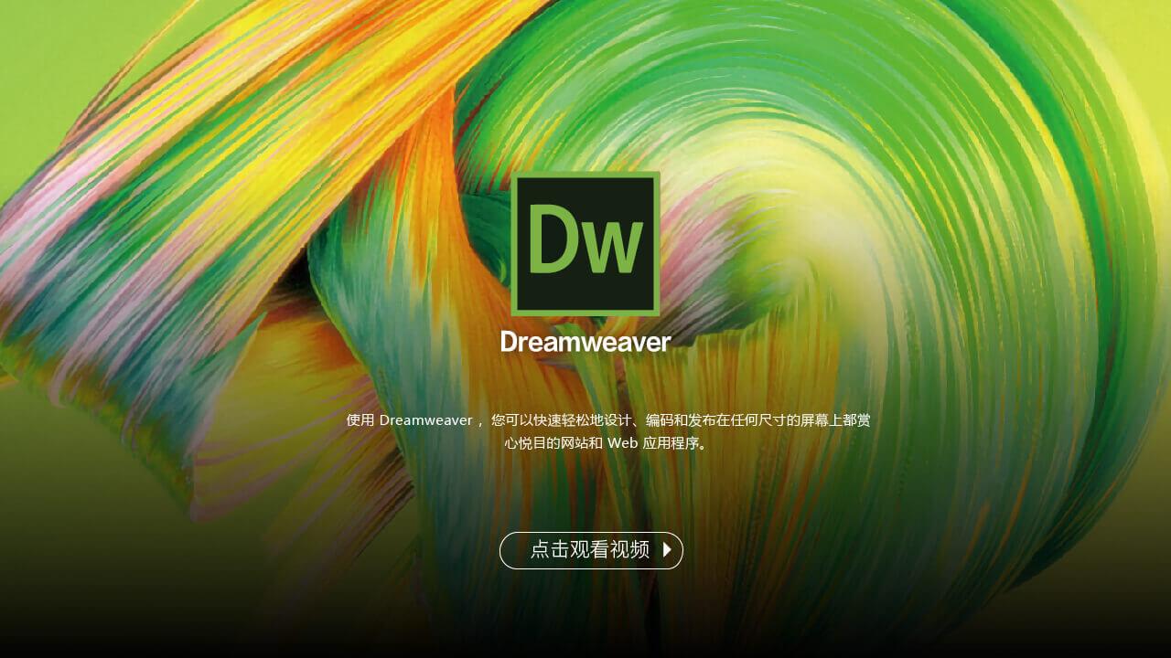 wui軟件dw