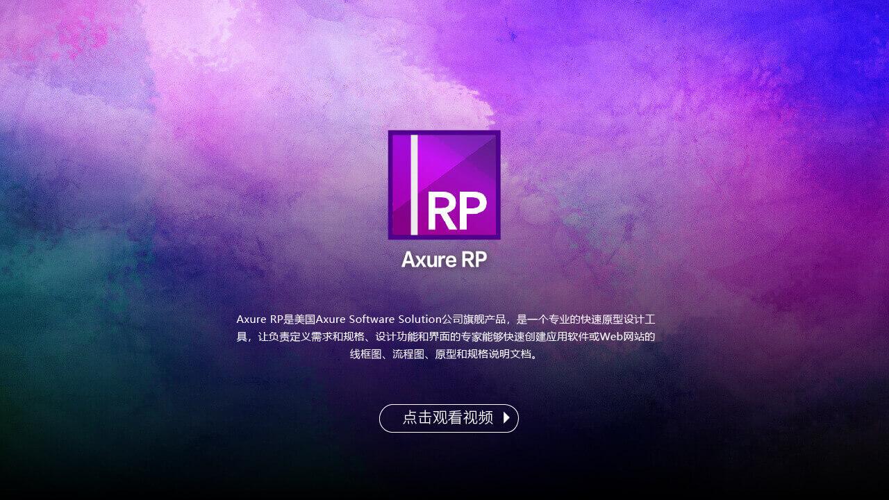 mui软件Axure RP