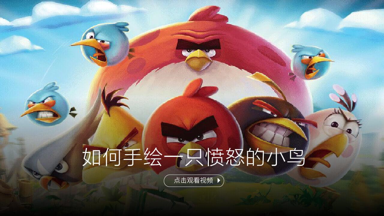 aui如何绘制一直愤怒的小鸟