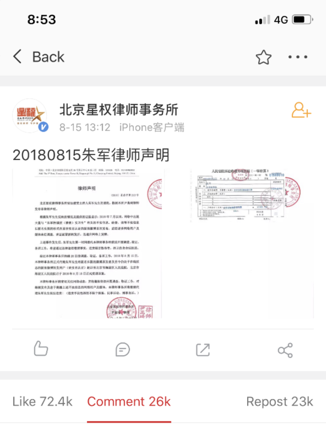 北京星权律师事务所.jpg.jpg