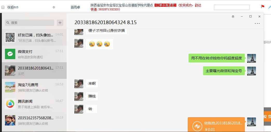 刷单诈骗恶意申请退款 微信号:ZZ0510- 淘宝旺旺号:张旭615