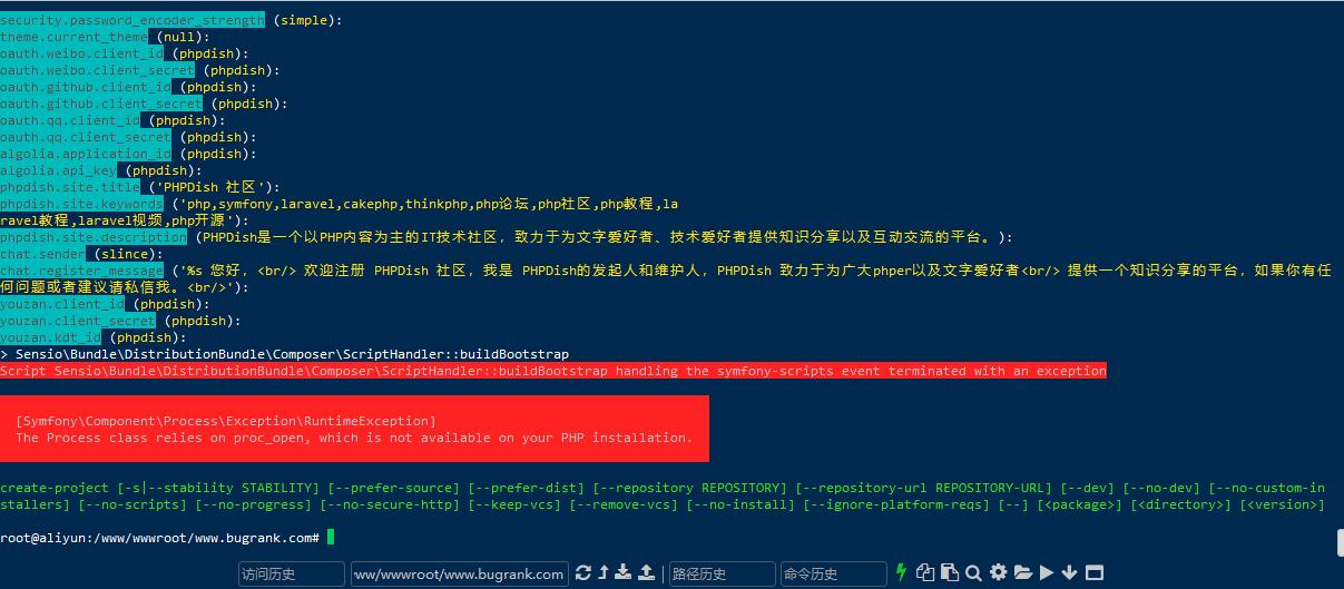 phpdish配置文件修改