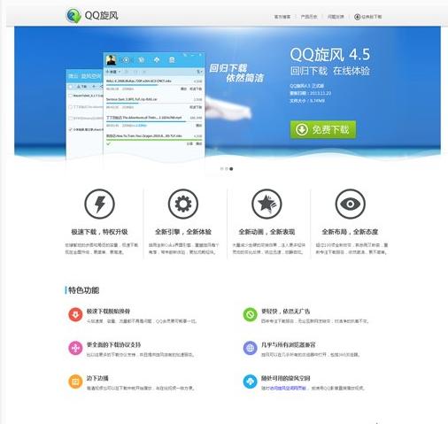 仿 QQ 旋风官方网站模板