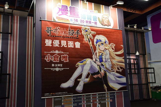 哥布林杀手动画声优「小仓唯」来到台湾漫画博览会