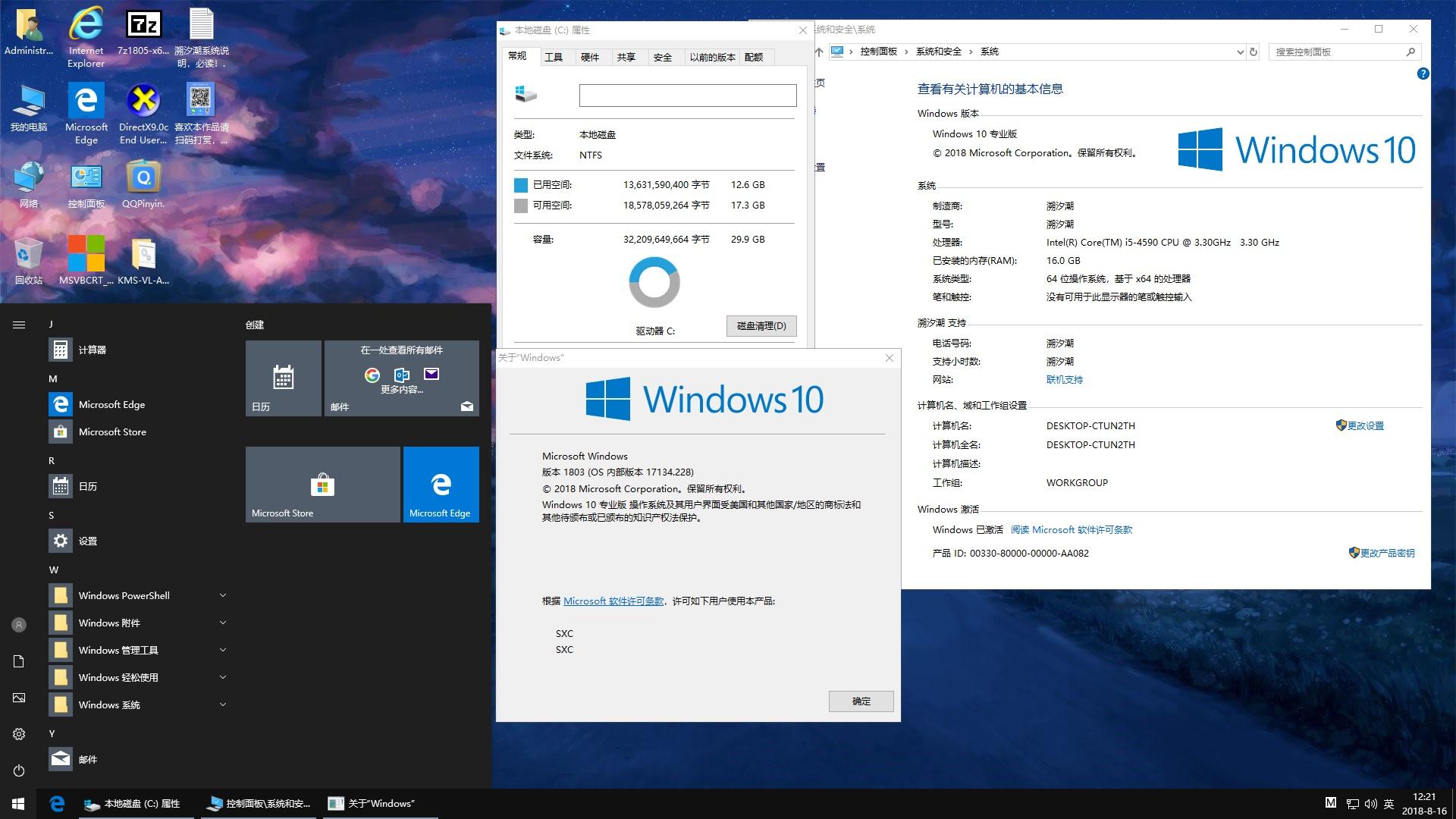 【溯汐潮】Windows 10 Rs4 1804 17134 x64 中文专业轻量精简 专贴 持续更新