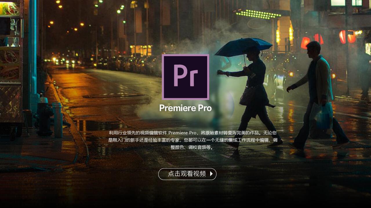 视频剪辑软件pr