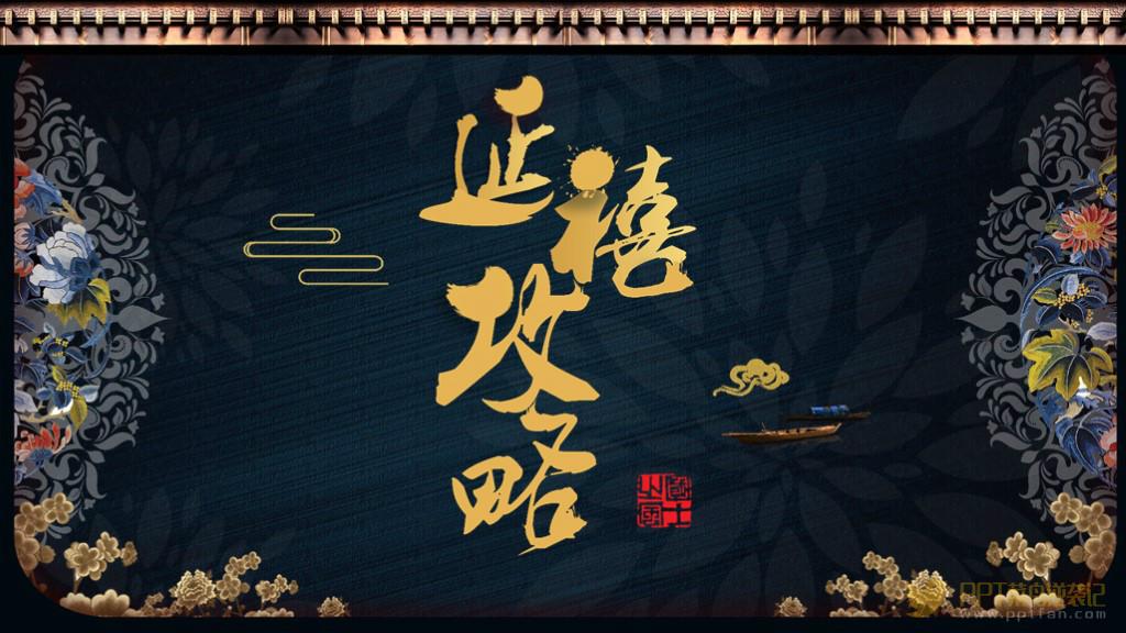 蓝色复古中国宫廷风延禧攻略PPT模板免费下载