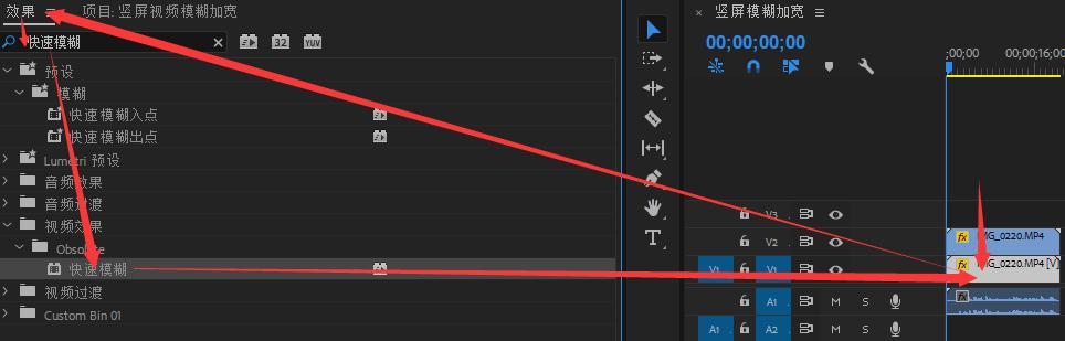 11选中v1轨道素材,进入效果面板,搜索快速模糊,将快速模糊拖到v1的素材上.png