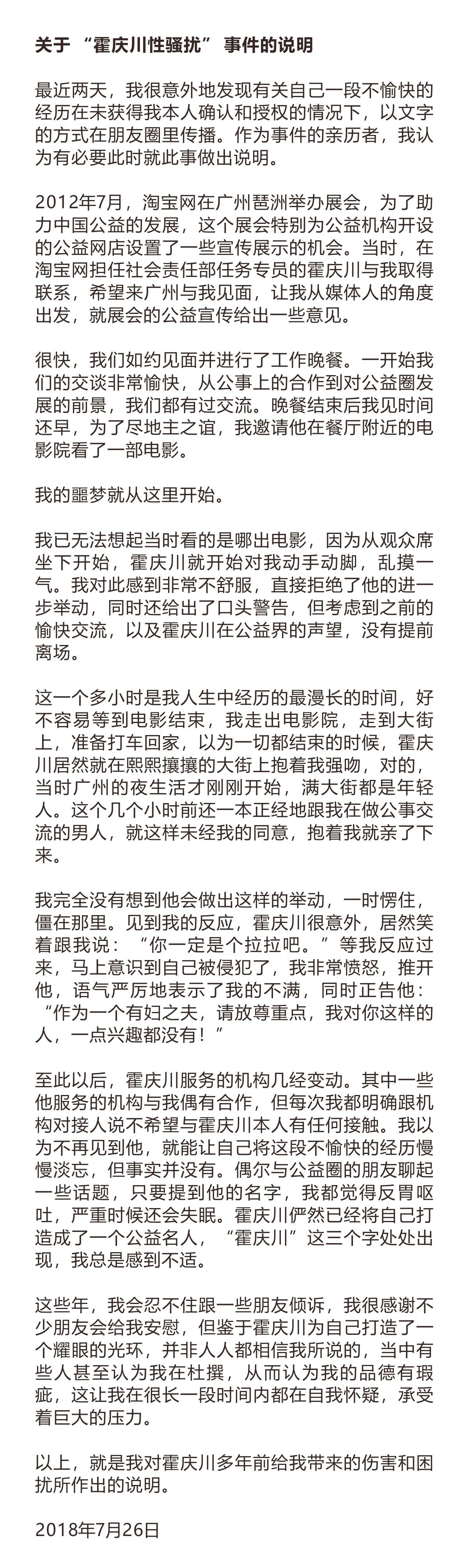霍庆川事件当事人举报.png