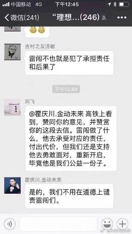 霍庆川言论.jpg