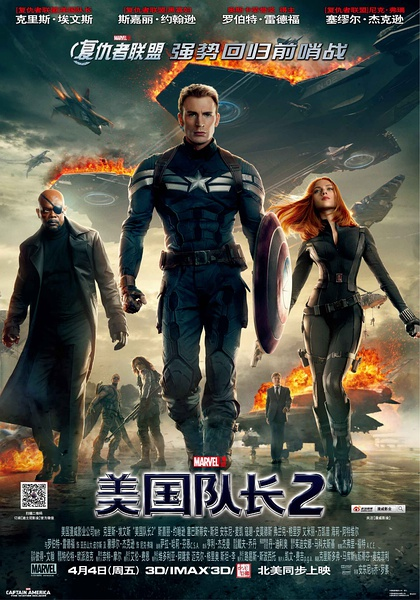 美国队长2 Captain America: The Winter Soldier(2014)
