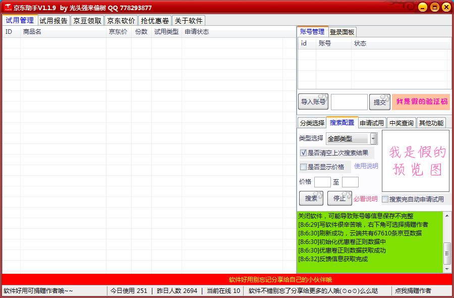 京东试用助手v1.1.9
