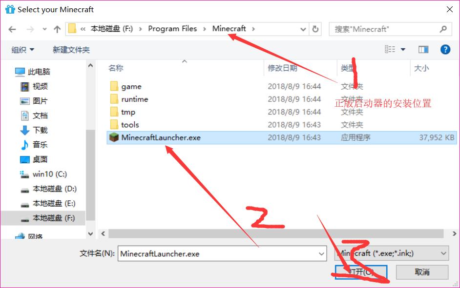 安装登陆软件_2