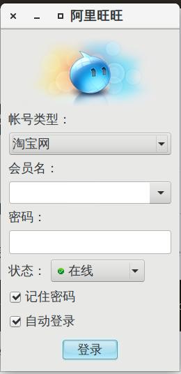 linux-安装阿里旺旺.png