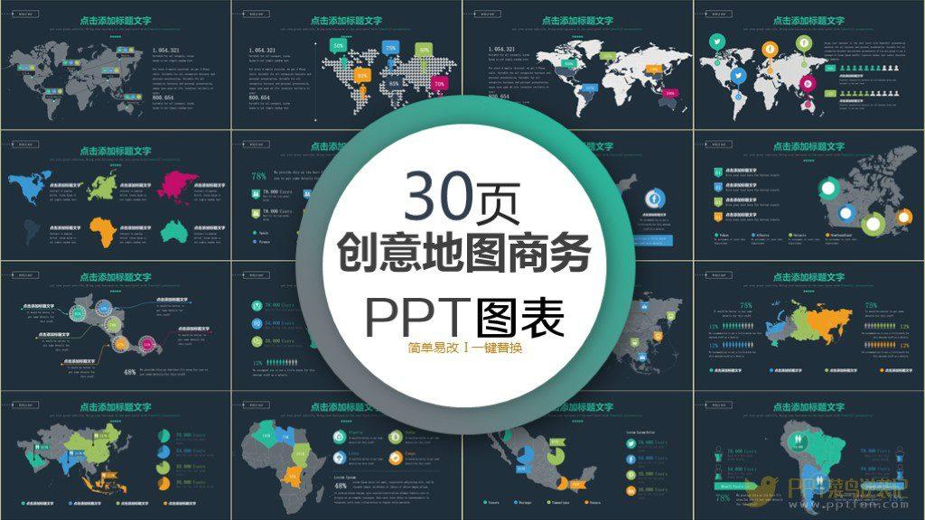 创意商务世界地图PPT素材免费下载(全部可编辑拆分换色)