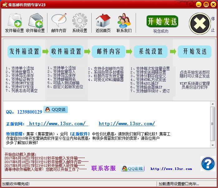 集客邮件群发软件v35.png