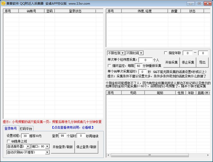 集客QQ附近人采集软件v3.0.png
