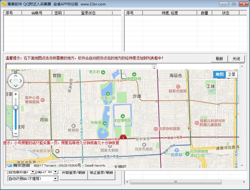 集客QQ附近人采集软件v3.01.png