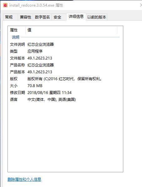 图2 红芯浏览器3.0.54安装文件