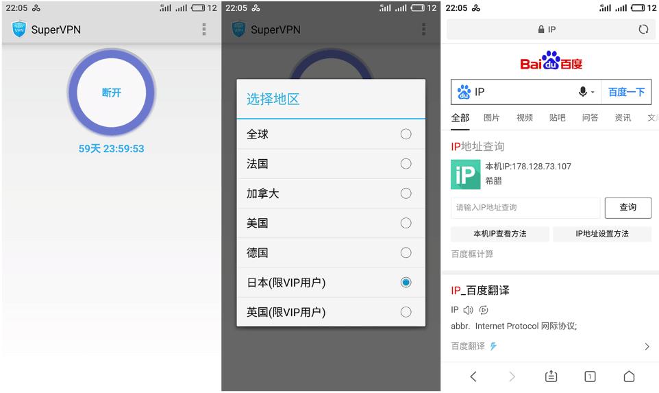 安卓最新蓝灯VPN破解版 可访翻墙上网