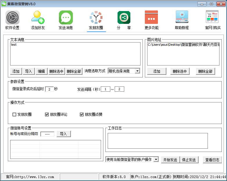 集客微信营销软件电脑版v9.23.png