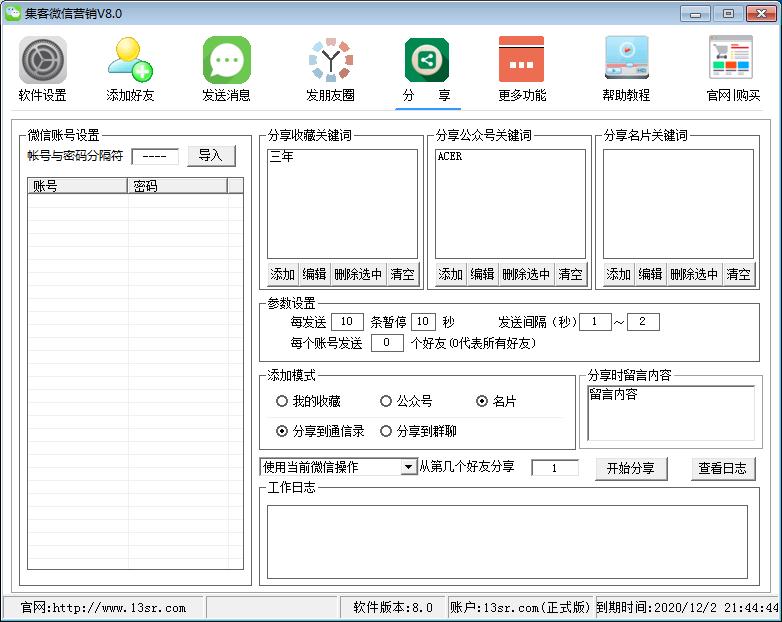 集客微信营销软件电脑版v9.24.png