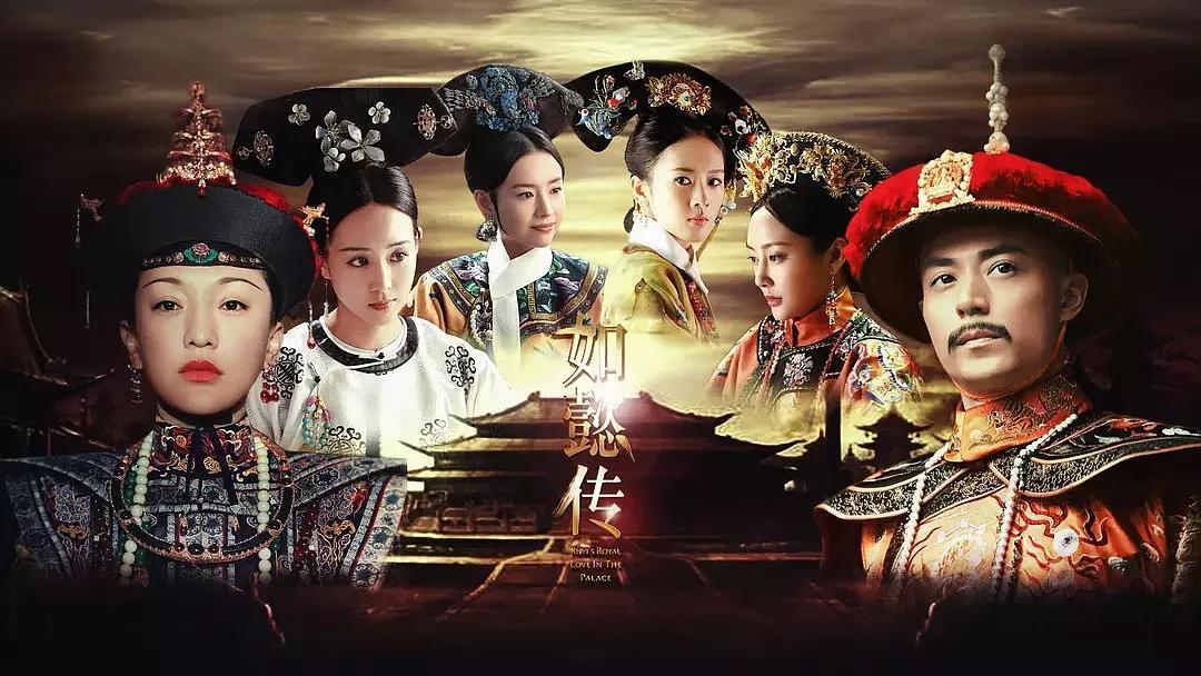 《甄嬛传》姊妹剧《如懿传》抢先看,现已更新到87集