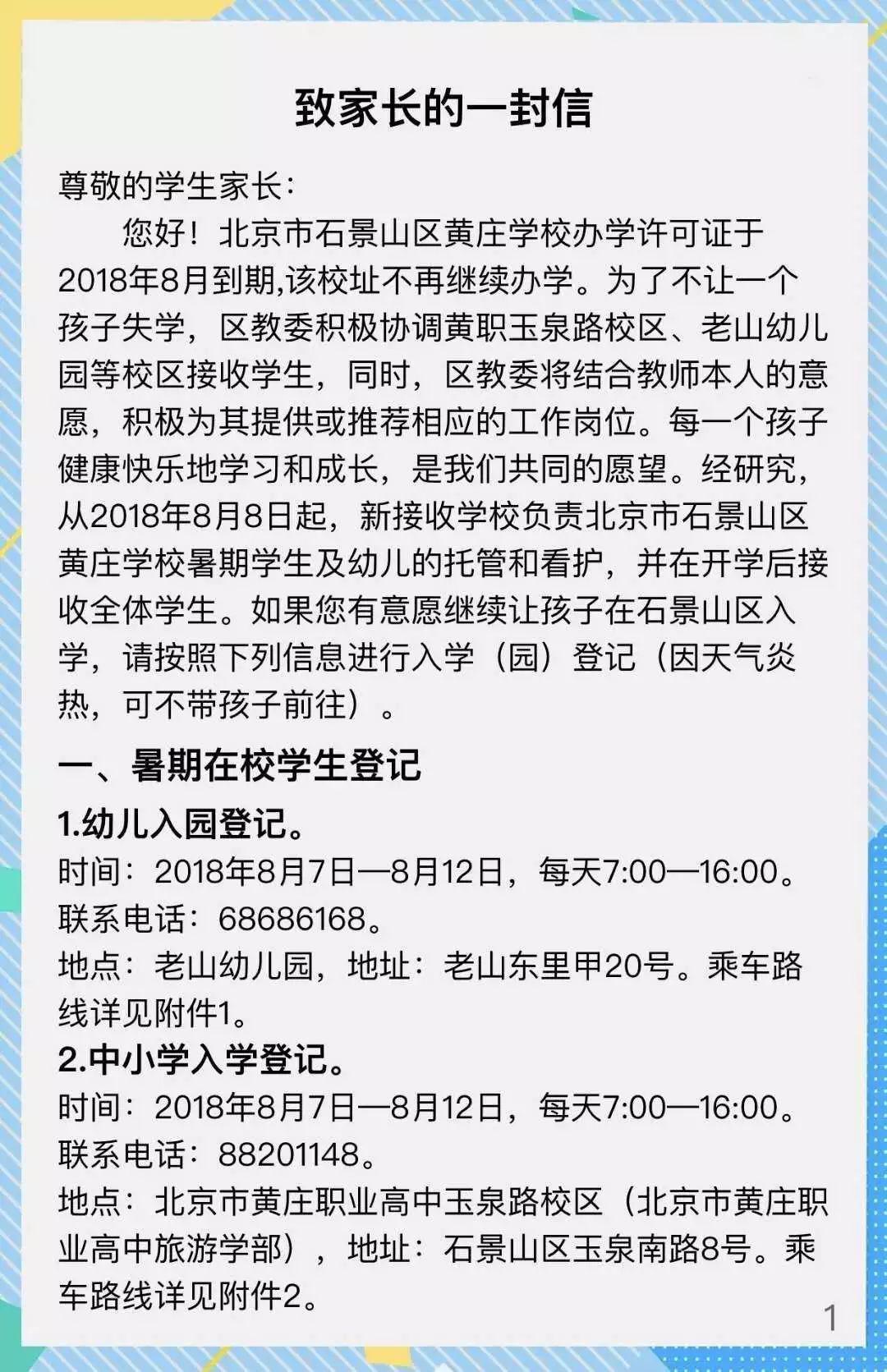 二十周年校庆刚过_北京最大打工子弟学校或将被拆_html_3b4581fb585d35d8