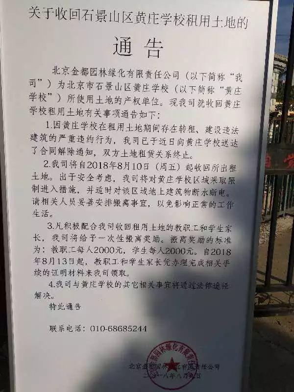 二十周年校庆刚过_北京最大打工子弟学校或将被拆_html_12da68b5aeb3544a