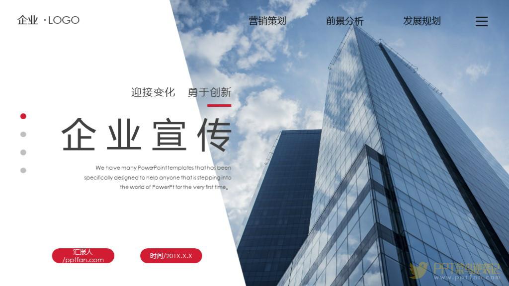 大气红色商务企业宣传PPT模板免费下载