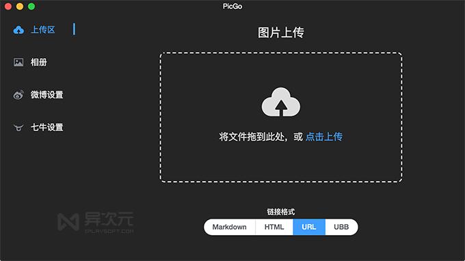 PicGo:免费开源的图床上传工具——墨涩网