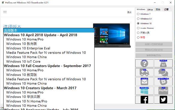 windows+office下载工具Windows ISO Downloader 6.21绿色中文版——墨涩网