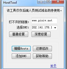 【辅助工具】P站新版修复工具