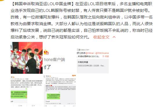 输不起?韩国删除中国队夺冠视频,还封中国选手账号图片 第1张