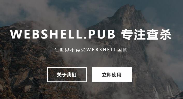 在线PHP ASP WebShell后门检查工具