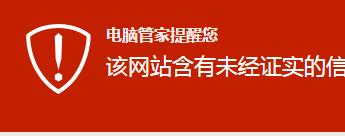 腾讯管家域名报毒红名申诉地址集合 相信很多站长都需要