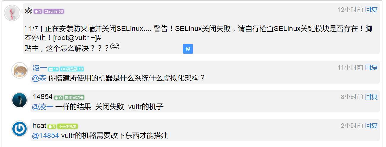 十一博客评论SELinux关闭有问题