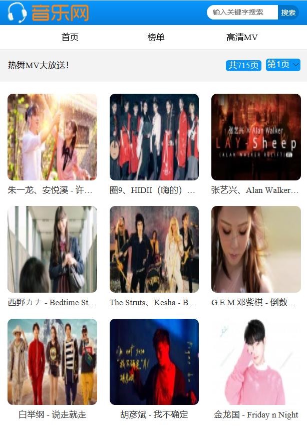酷狗MV高清自带采集源码V1.5