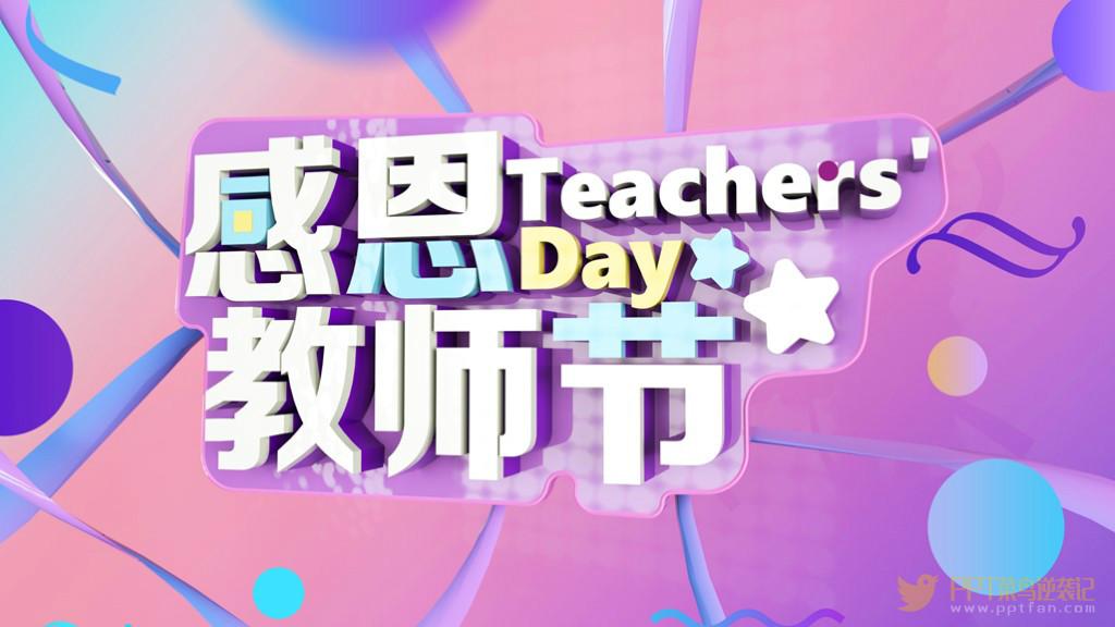 老师您辛苦啦,感恩教师节免费PPT模板