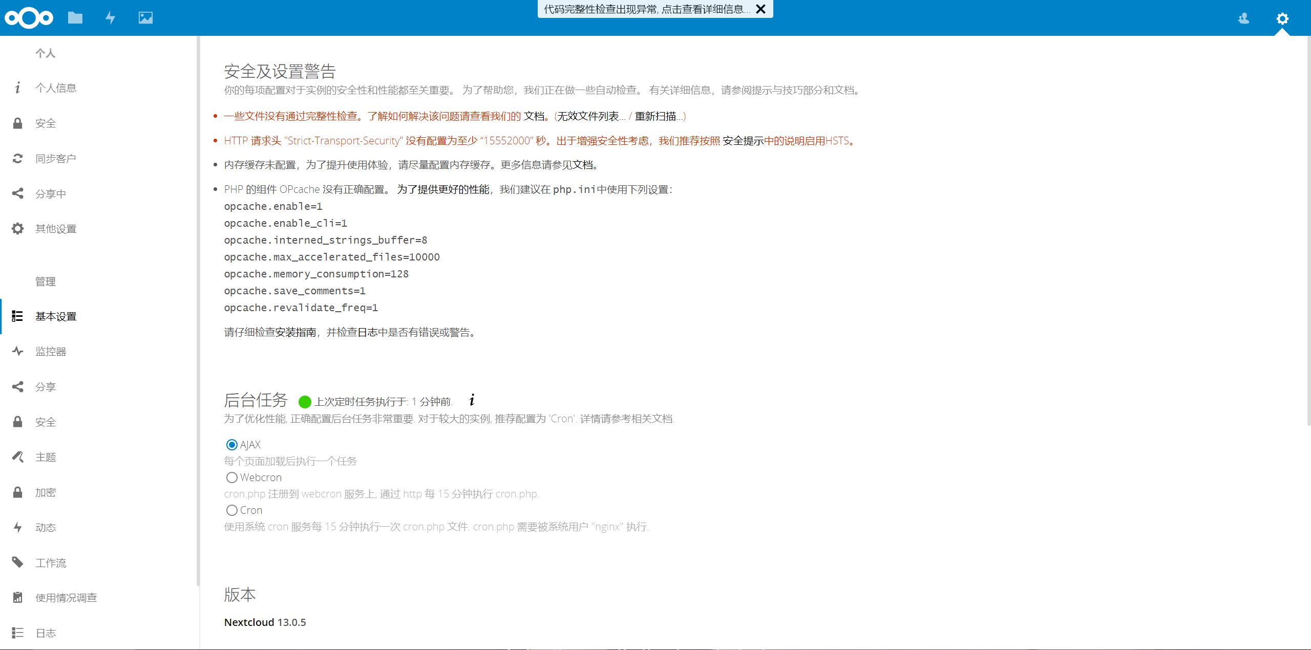 nextcloud错误列表.png