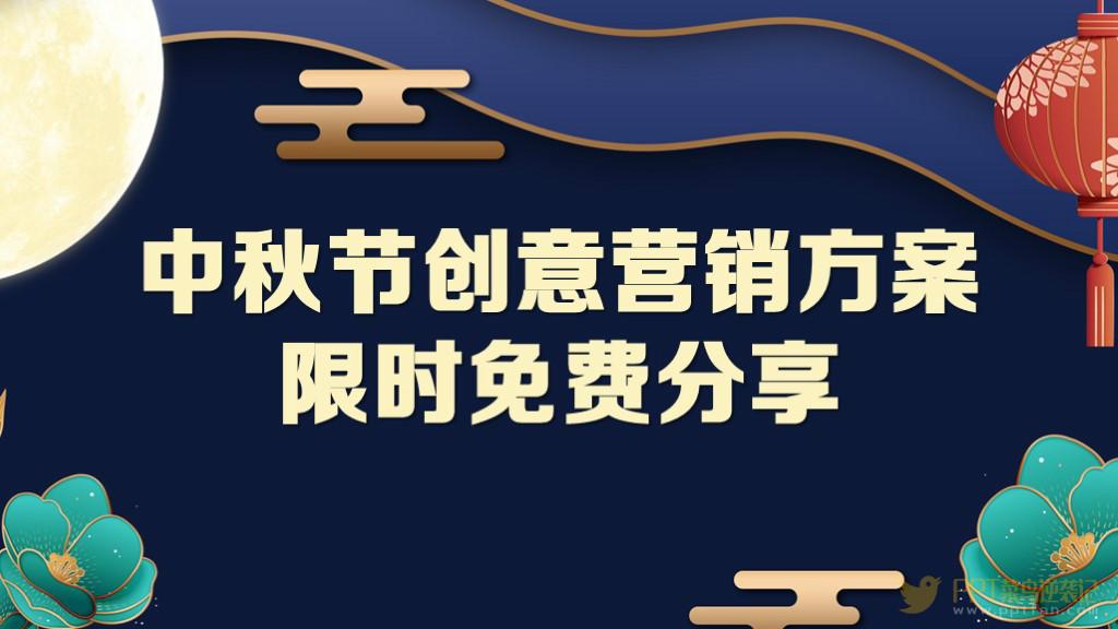 21套中秋节创意营销方案免费大放送,助你快速get灵感