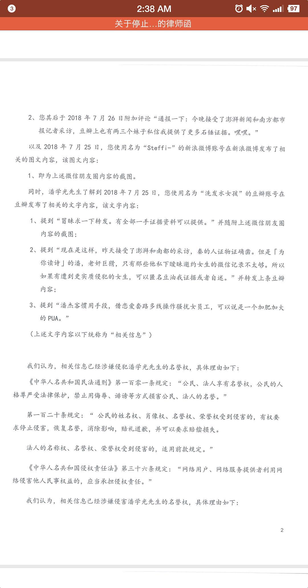 20180726-律师函3.jpeg
