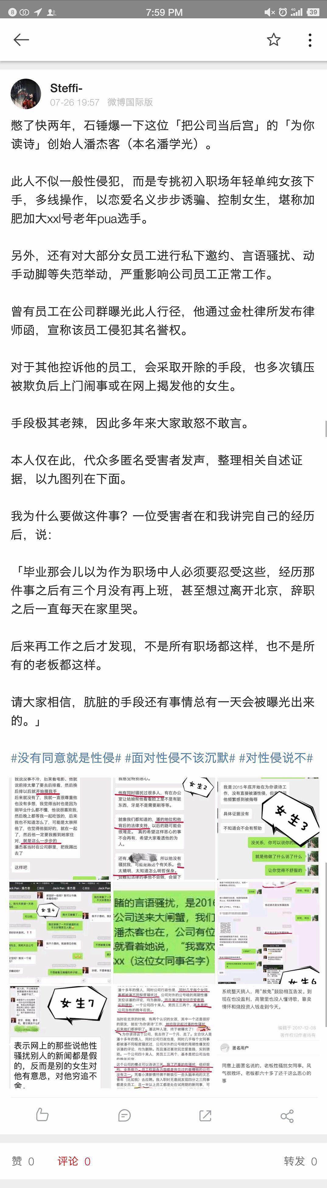 20180726-潘杰客-2-幸存者王佳莹微博.jpeg