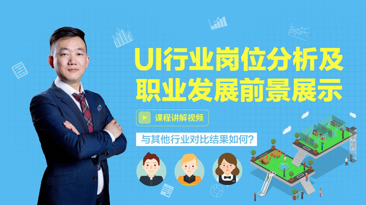讲座ui行业岗位分析及职业发展前景展示 吴统瑞