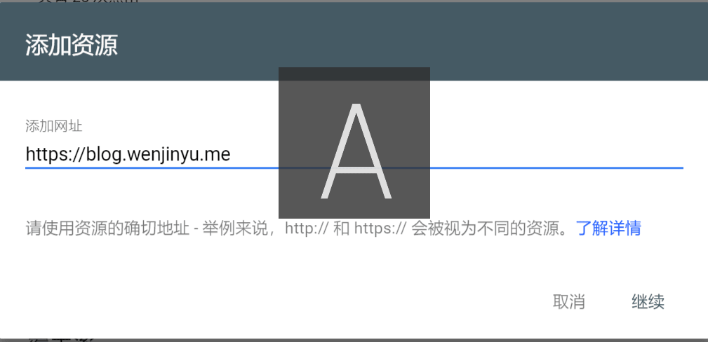 Google-console添加网站-3.png